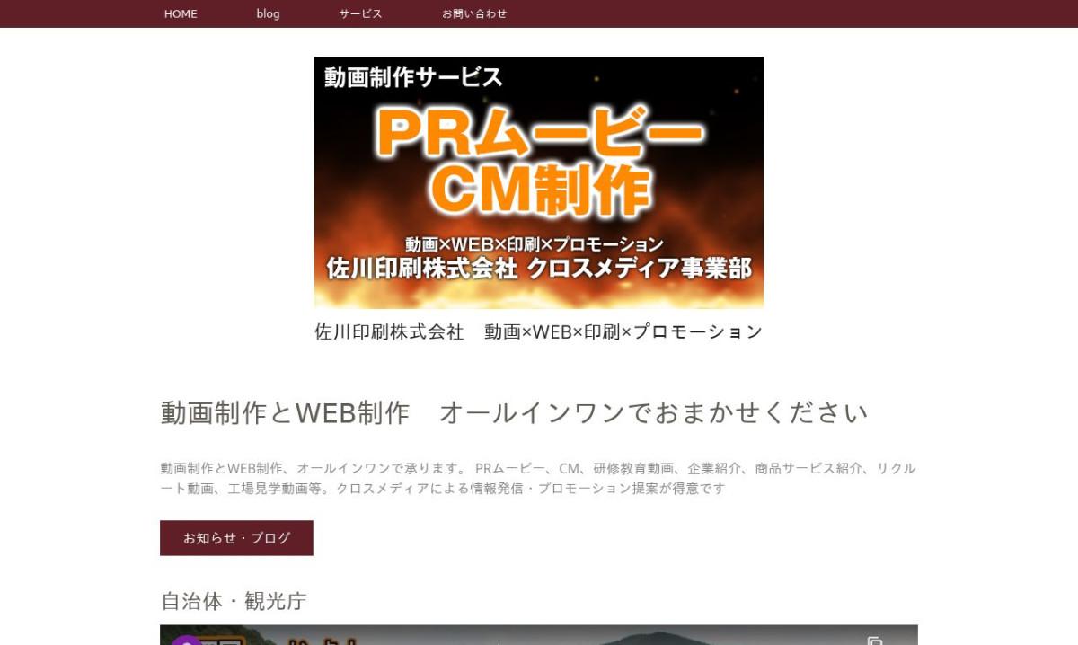 佐川印刷株式会社の制作情報 | 愛媛県の動画制作会社 | 動画幹事