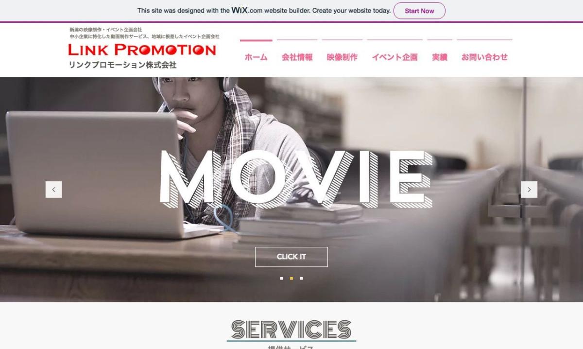 リンクプロモーション株式会社の制作情報 | 新潟県の動画制作会社 | 動画幹事