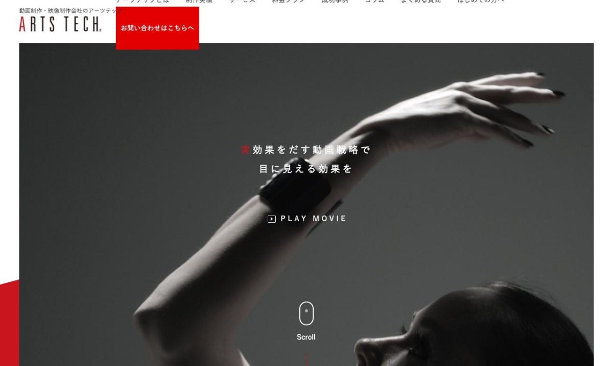 株式会社アーツテックの制作情報 | 東京都の動画制作会社 | 動画幹事