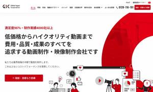 株式会社Global Japan Corporation