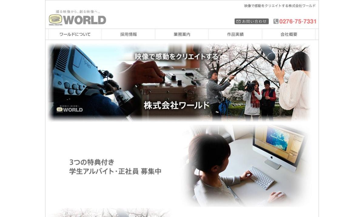 株式会社ワールドの制作情報 | 群馬県の動画制作会社 | 動画幹事