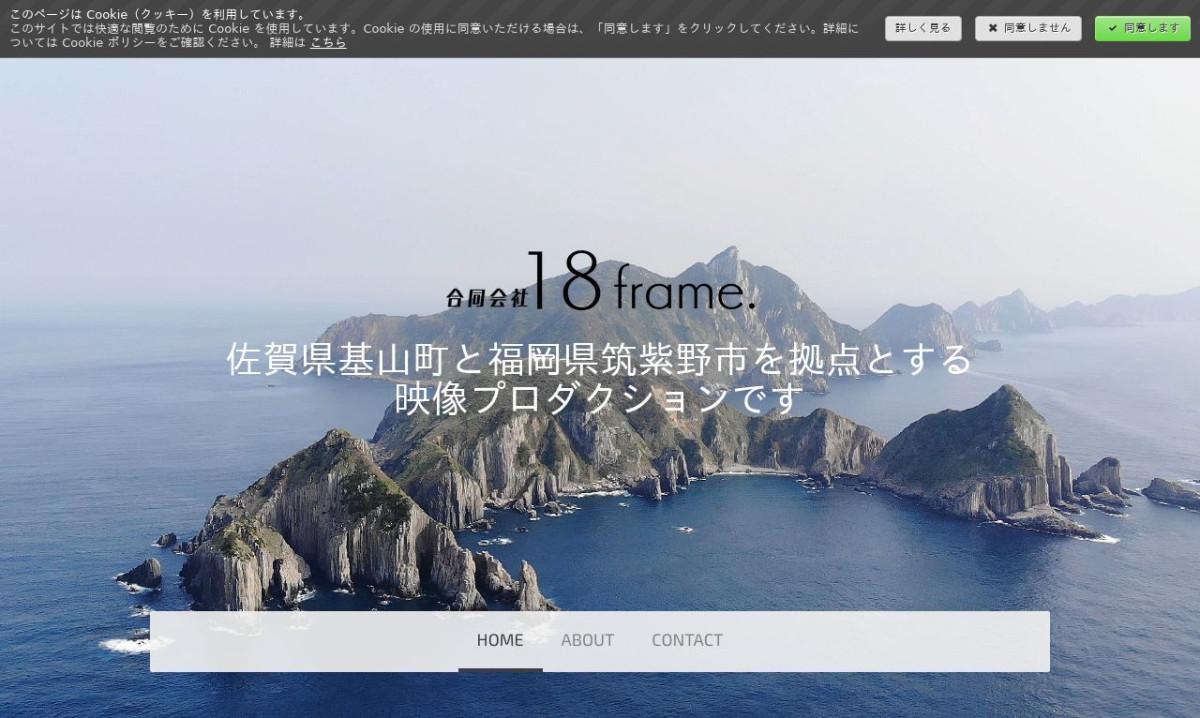 合同会社18frame.の制作情報   佐賀県の動画制作会社   動画幹事