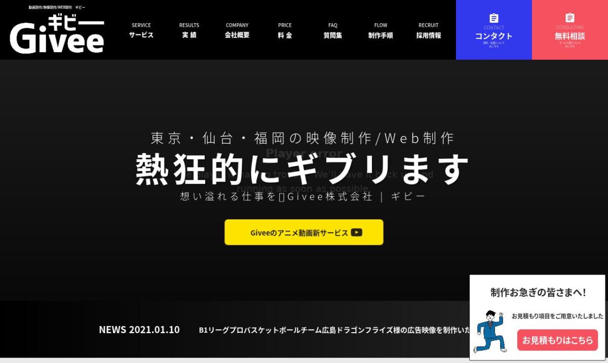 Givee株式会社の制作情報 | 東京都の動画制作会社 | 動画幹事