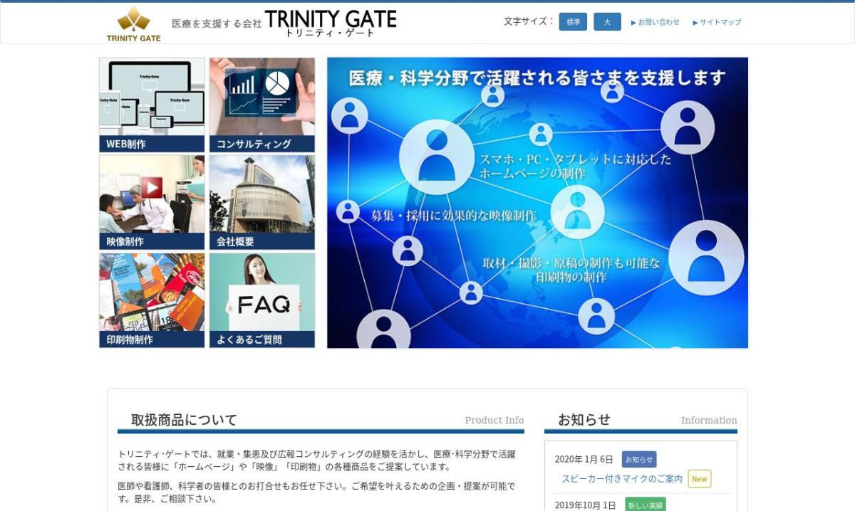 株式会社トリニティ・ゲートの制作情報 | 兵庫県の動画制作会社 | 動画幹事