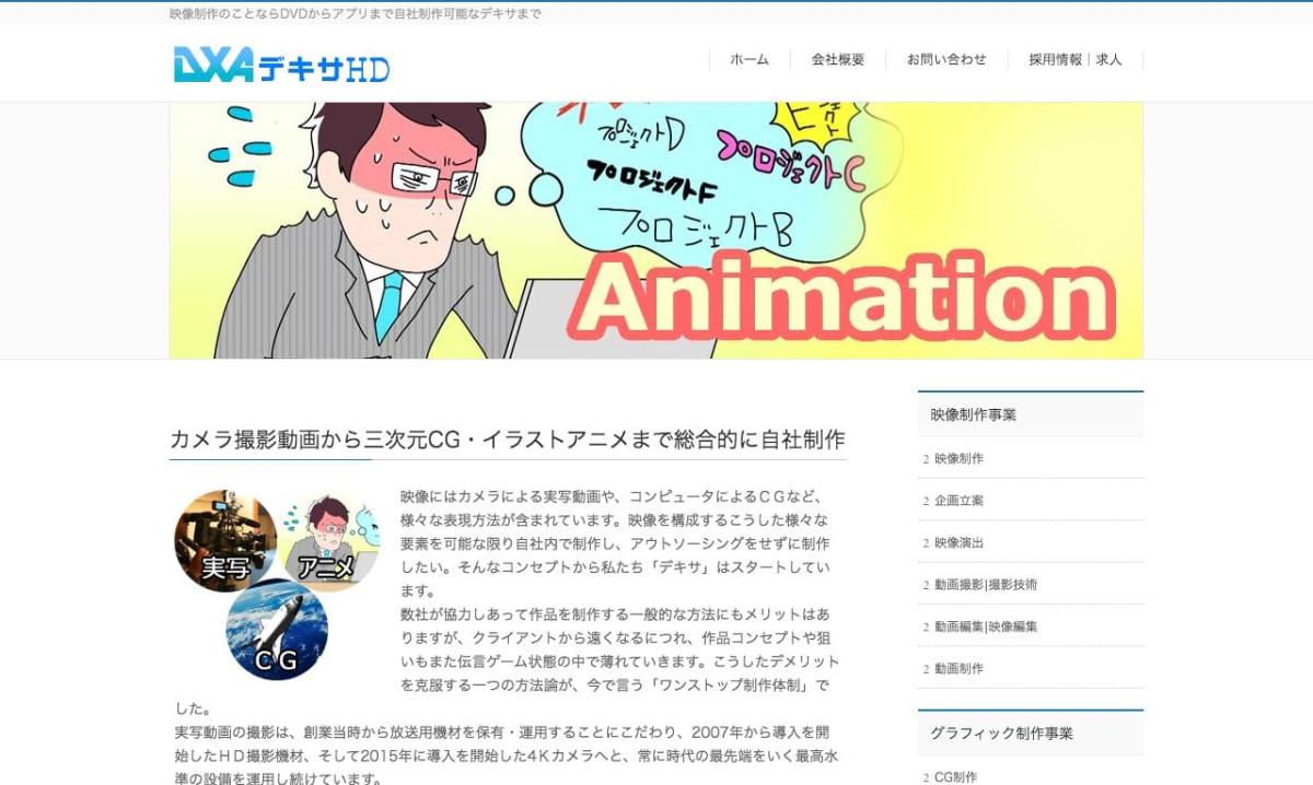 デキサホールディングス株式会社の制作情報 | 東京都の動画制作会社 | 動画幹事