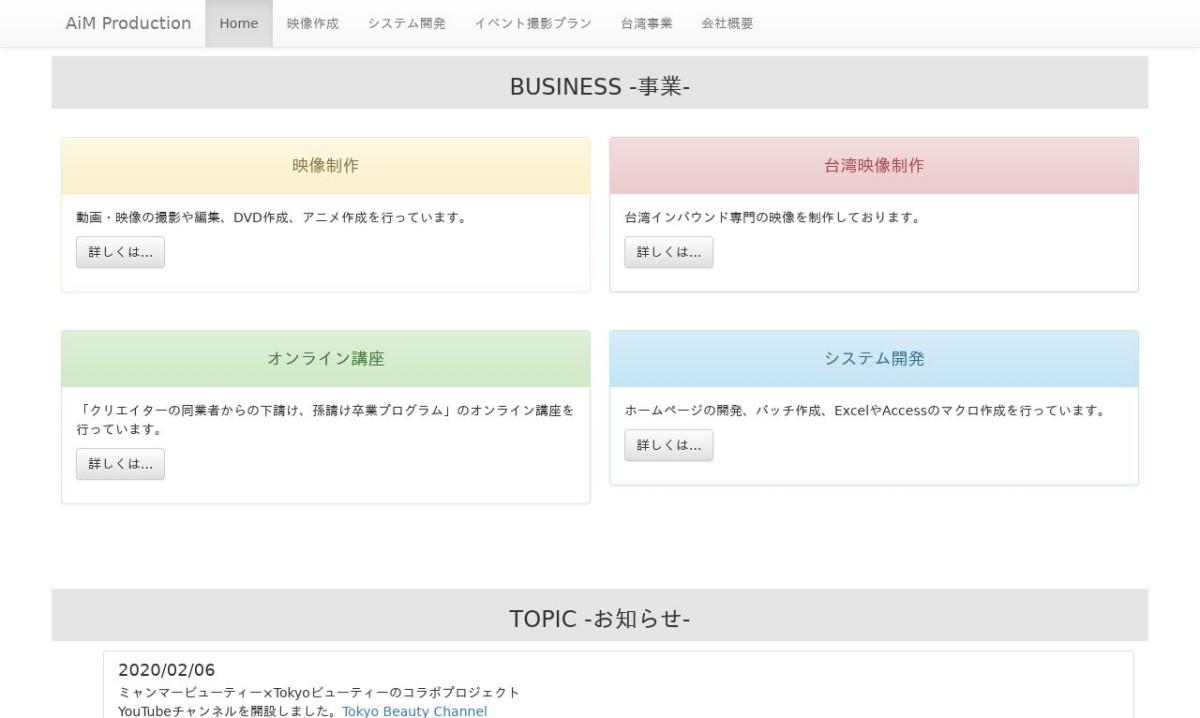 株式会社アイムプロダクションの制作情報 | 東京都の動画制作会社 | 動画幹事