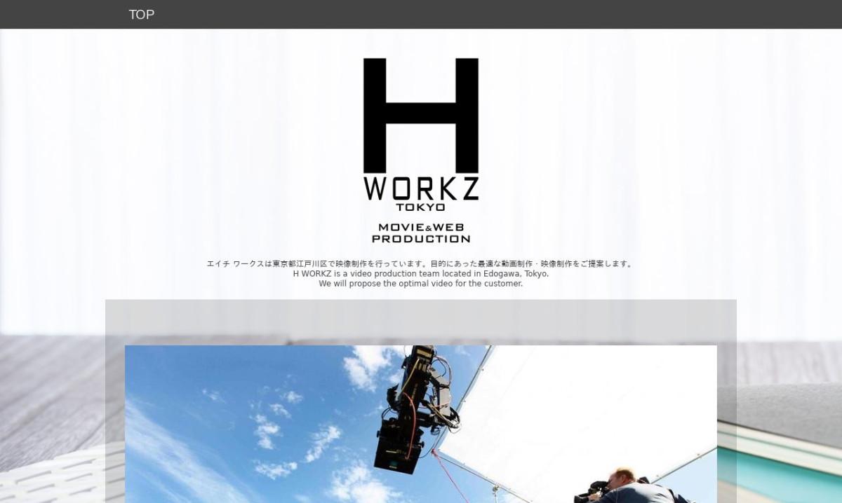 エイチワークスの制作情報   東京都の動画制作会社   動画幹事