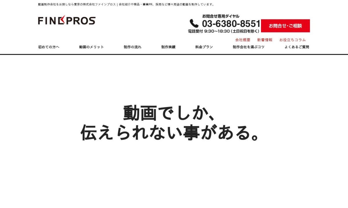 株式会社ファインプロスの制作情報 | 東京都の動画制作会社 | 動画幹事