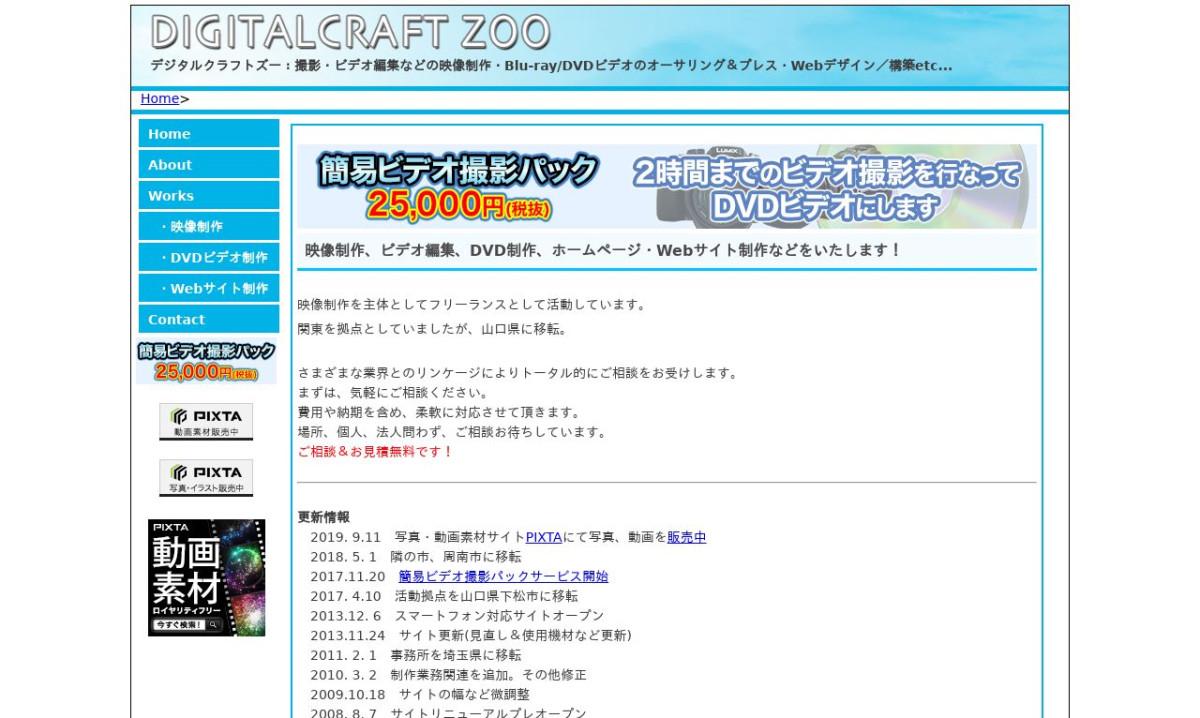 DIGITALCRAFT ZOOの制作情報 | 山口県の動画制作会社 | 動画幹事