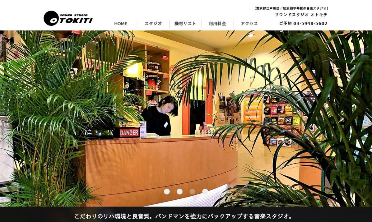 サウンドスタジオ オトキチの制作情報 | 東京都の動画制作会社 | 動画幹事