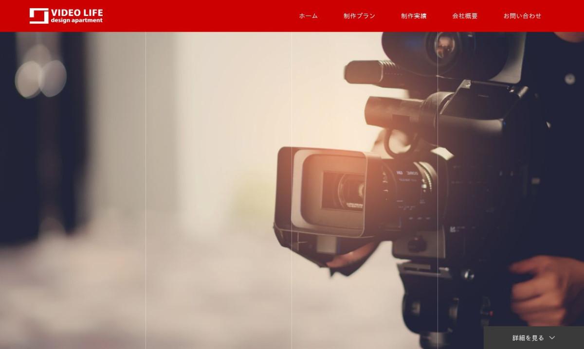 株式会社Videoライフの制作情報 | 栃木県の動画制作会社 | 動画幹事