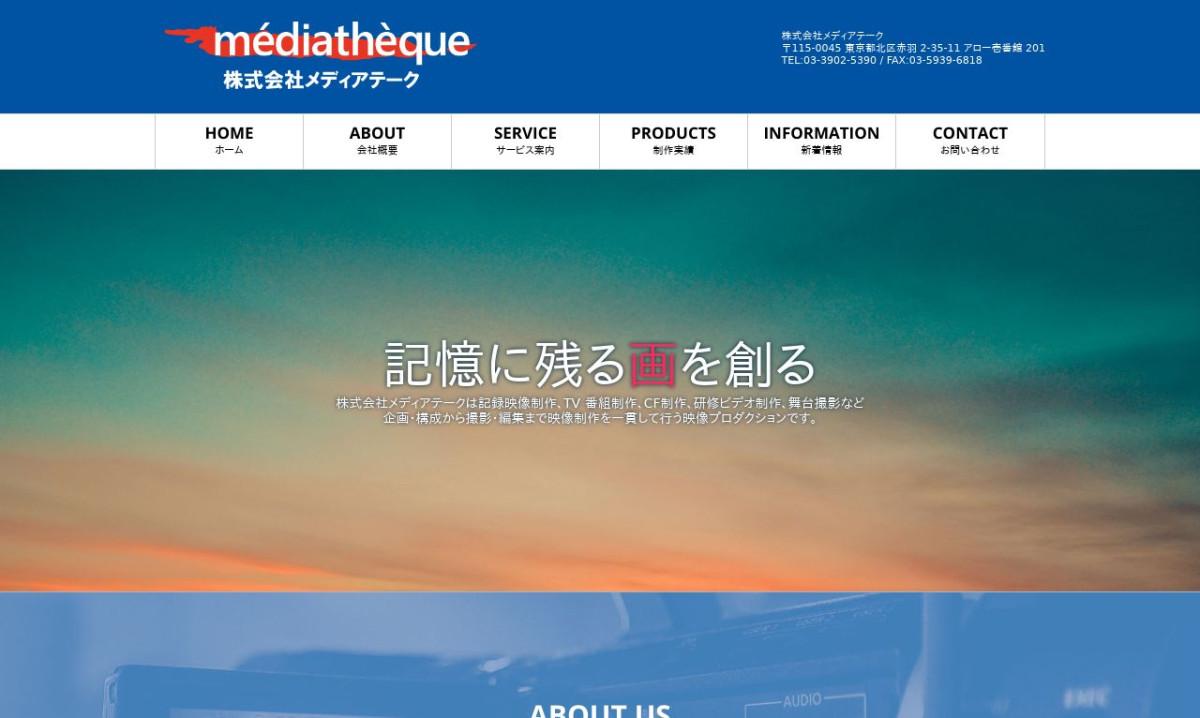 株式会社メディアテークの制作情報 | 東京都の動画制作会社 | 動画幹事