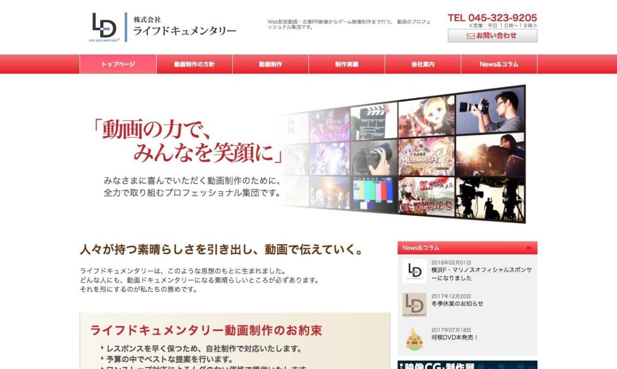 株式会社ライフドキュメンタリーの制作情報   神奈川県の動画制作会社   動画幹事
