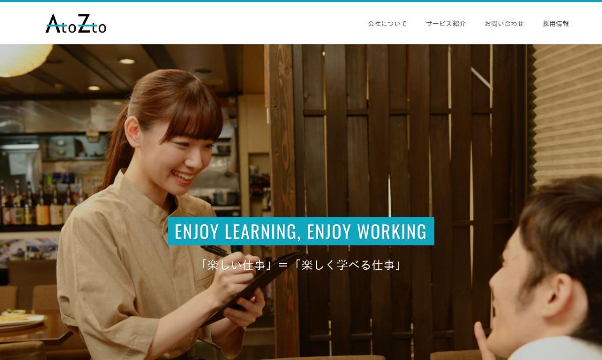 株式会社AtoZtoの制作情報 | 東京都の動画制作会社 | 動画幹事