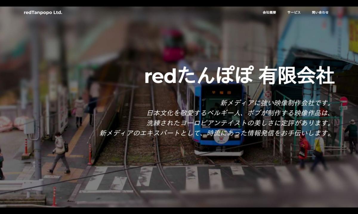 redたんぽぽ有限会社の制作情報 | 東京都の動画制作会社 | 動画幹事