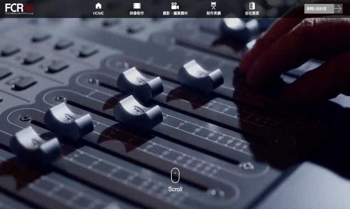株式会社福島クリエーティブの制作情報 | 福島県の動画制作会社 | 動画幹事
