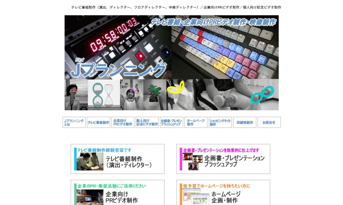 Jプランニングの制作情報   東京都の動画制作会社   動画幹事