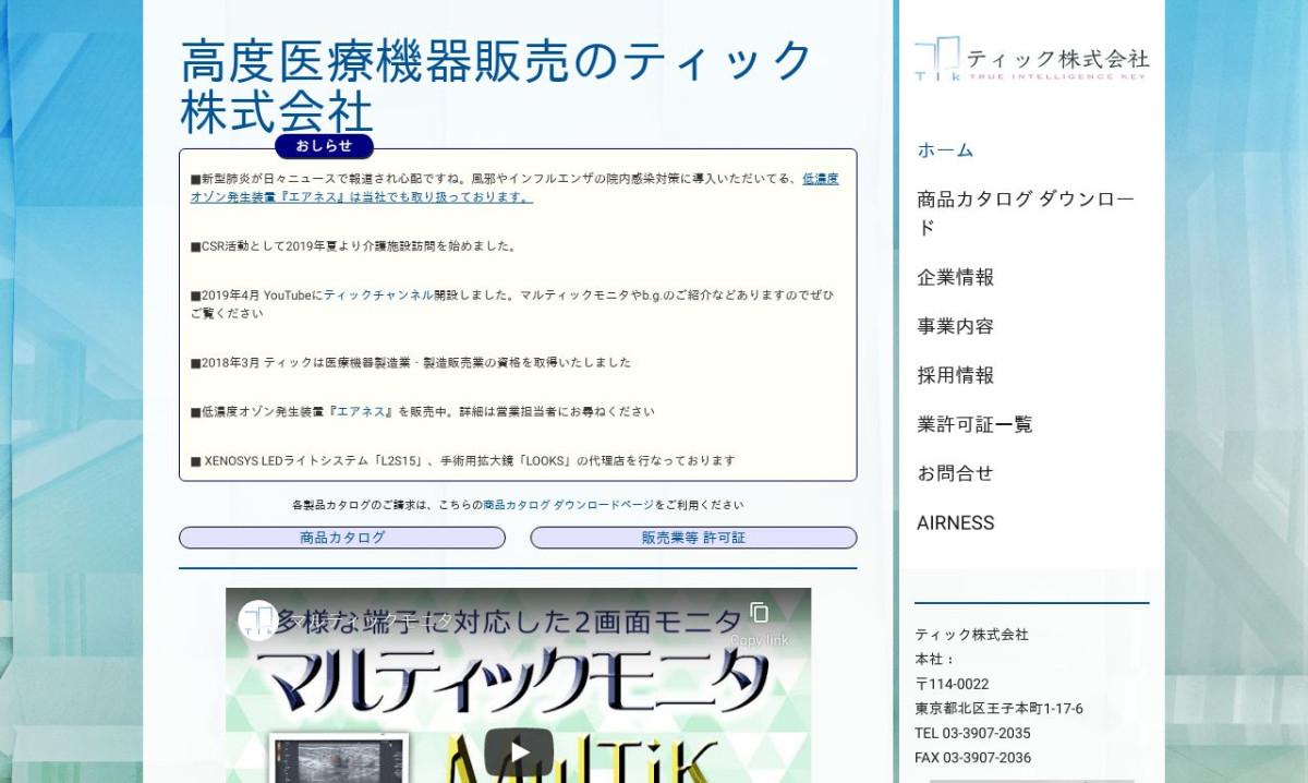 ティック株式会社の制作情報 | 東京都の動画制作会社 | 動画幹事