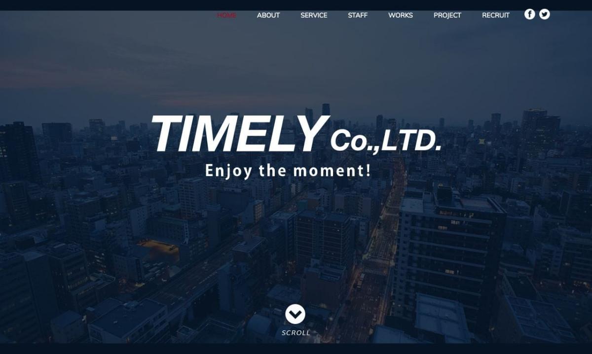 有限会社タイムリーの制作情報 | 大阪府の動画制作会社 | 動画幹事