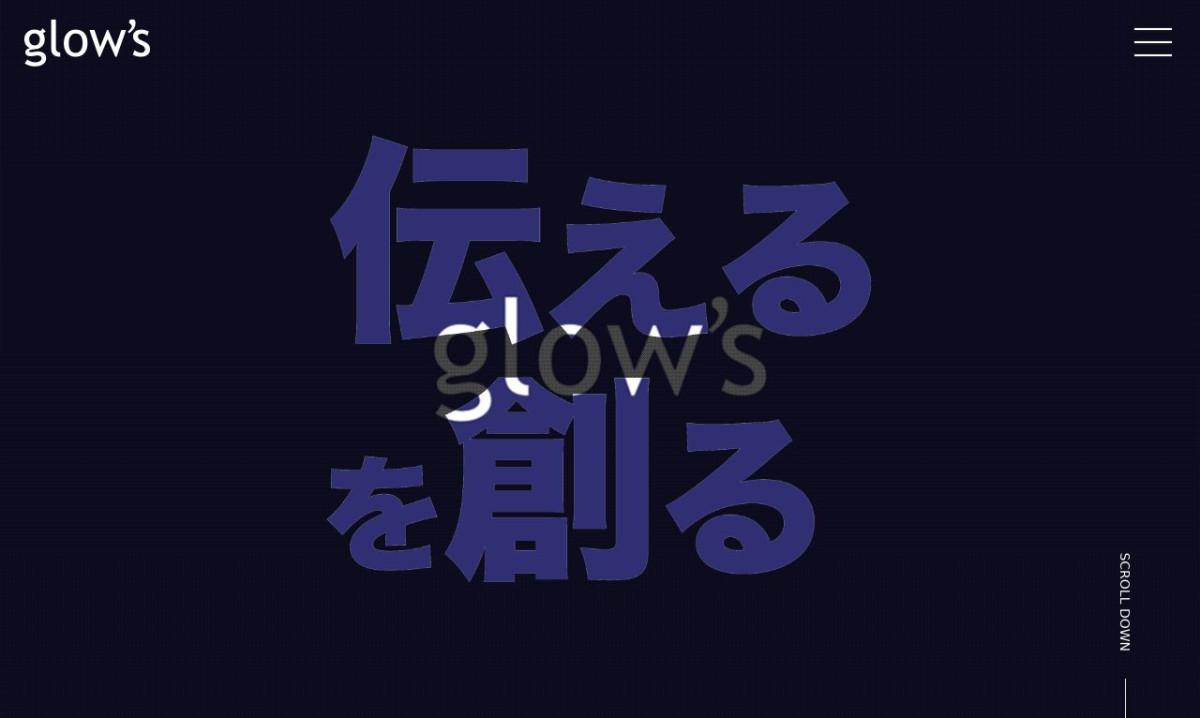 株式会社グロウズの制作情報 | 東京都の動画制作会社 | 動画幹事