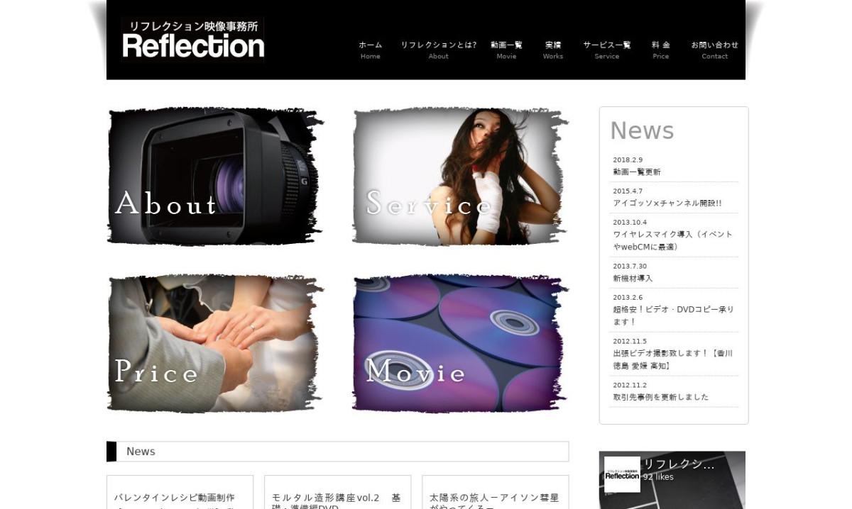 Reflection映像事務所の制作情報 | 高知県の動画制作会社 | 動画幹事