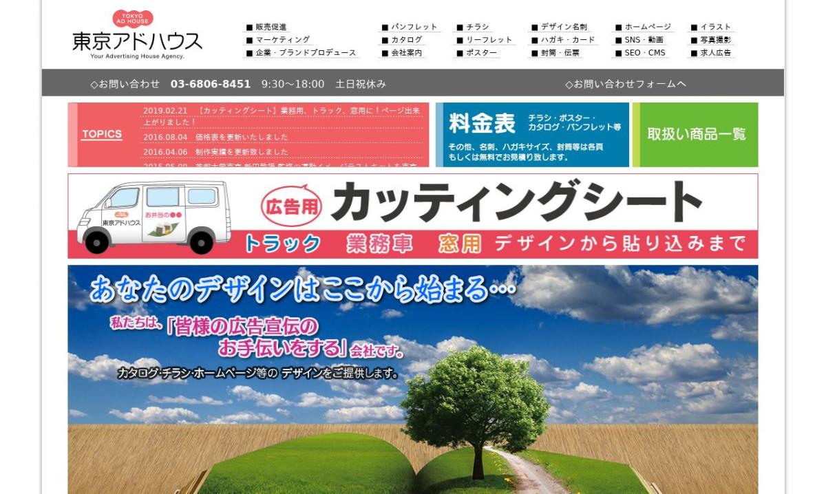 東京アドハウス(トーコーアドサービス株式会社)の制作情報   東京都の動画制作会社   動画幹事