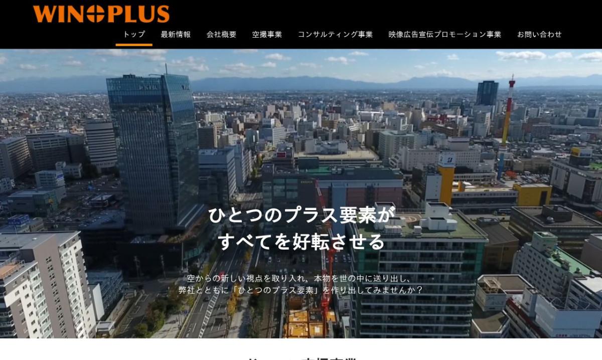 株式会社WIN-plus(ウインプラス)の制作情報 | 新潟県の動画制作会社 | 動画幹事