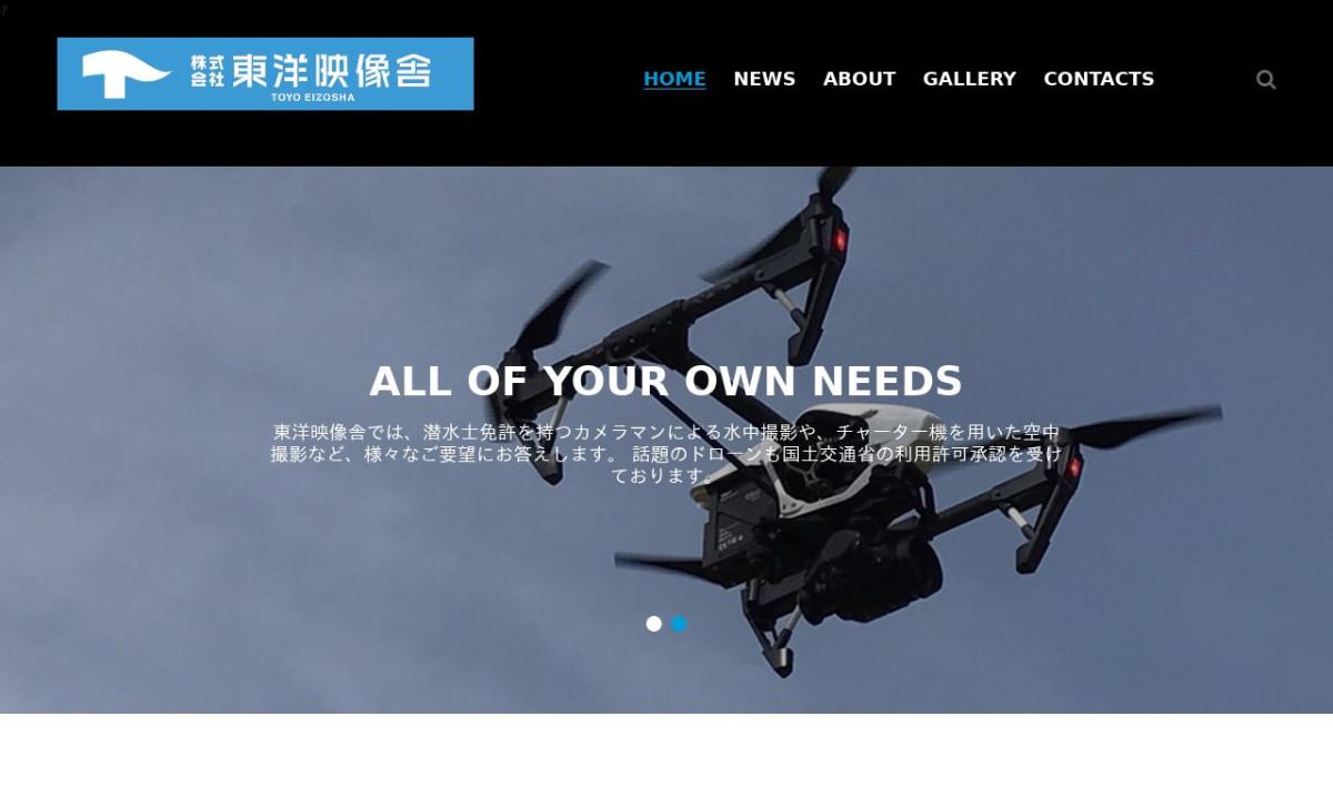 株式会社東洋映像舎の制作情報 | 愛媛県の動画制作会社 | 動画幹事