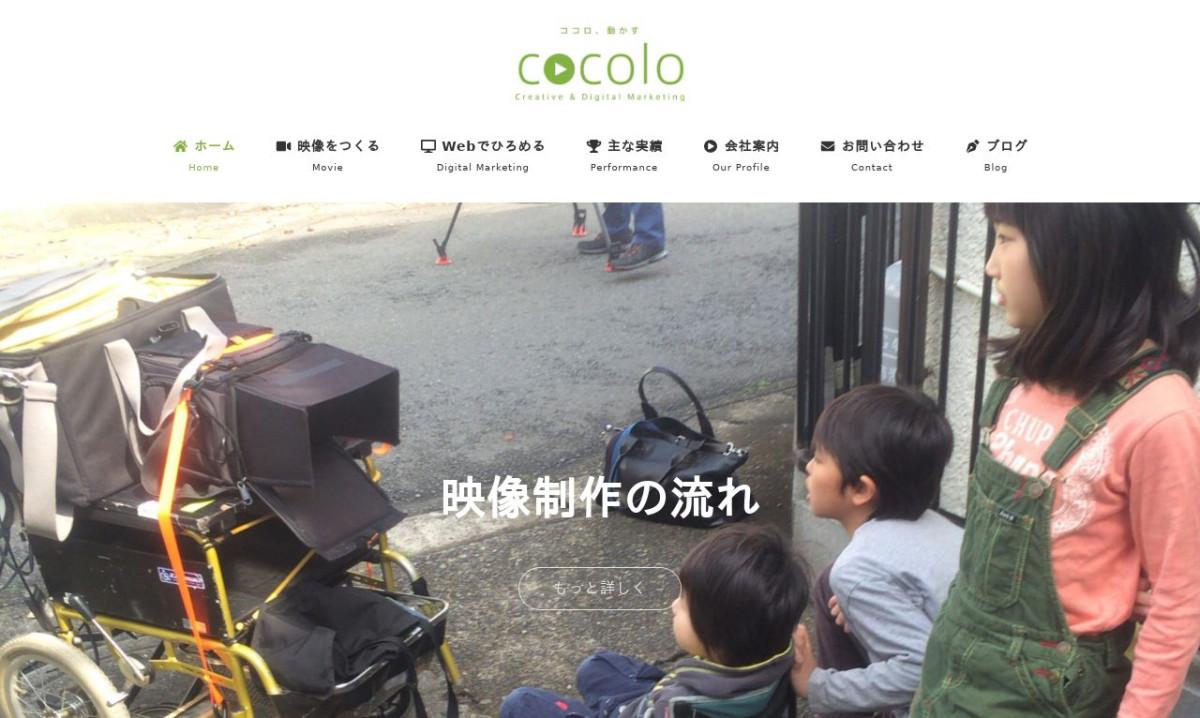ココロ株式会社の制作情報 | 東京都の動画制作会社 | 動画幹事