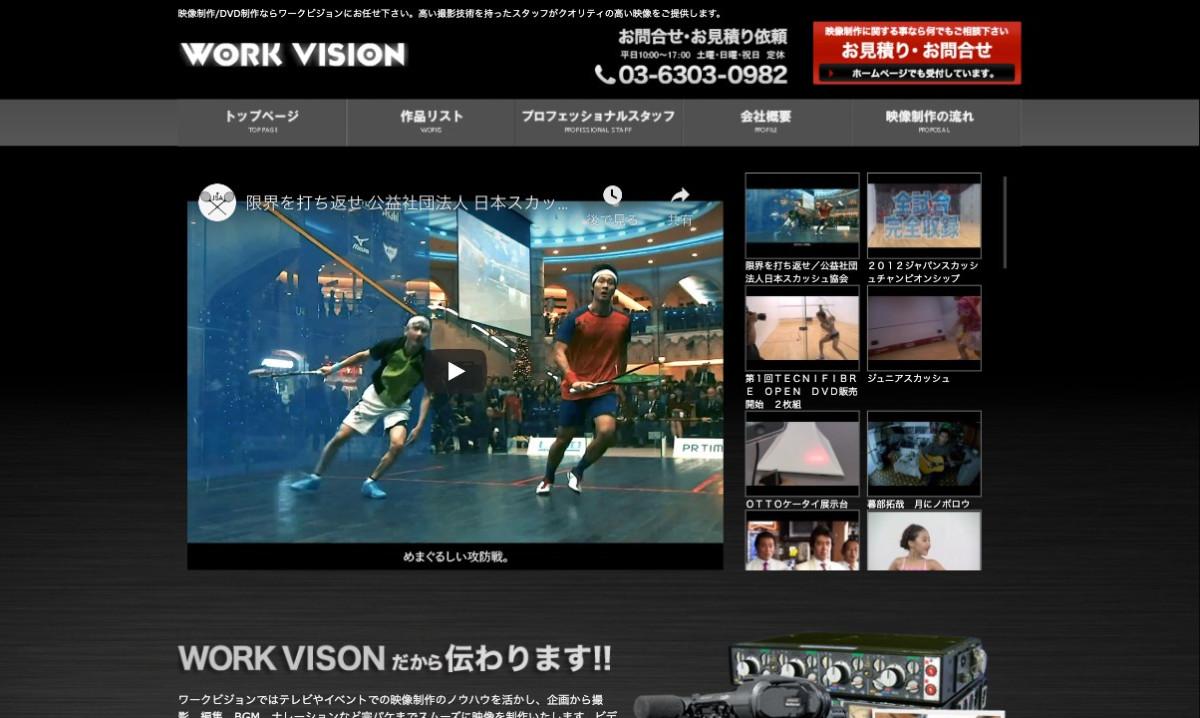 株式会社ワークビジョンの制作情報 | 東京都の動画制作会社 | 動画幹事