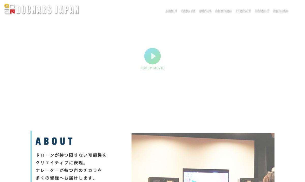 株式会社ドクナーズ・ジャパンの制作情報 | 東京都の動画制作会社 | 動画幹事
