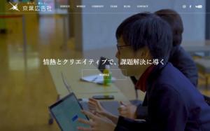 株式会社京葉広告社