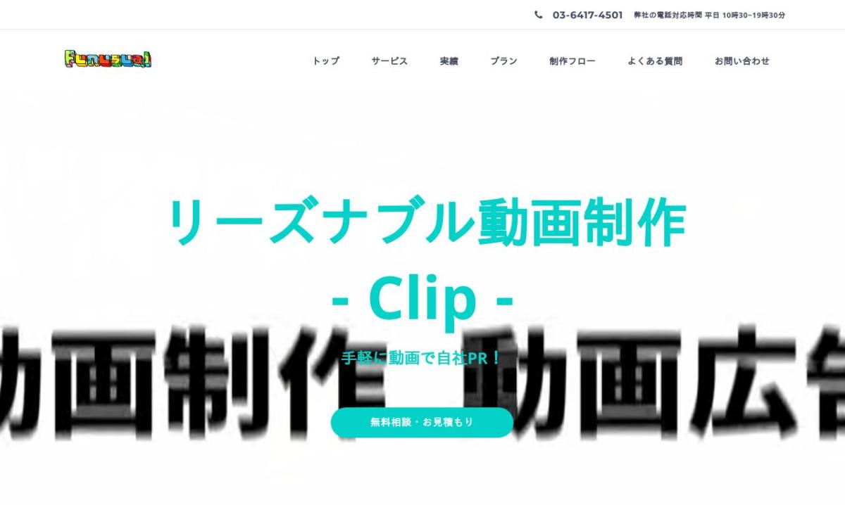 株式会社Funusualの制作情報 | 東京都の動画制作会社 | 動画幹事
