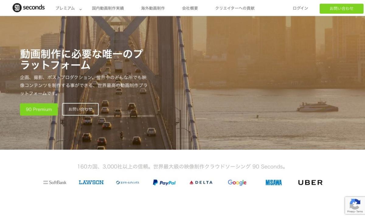 90 Seconds Japan株式会社の制作情報 | 東京都の動画制作会社 | 動画幹事