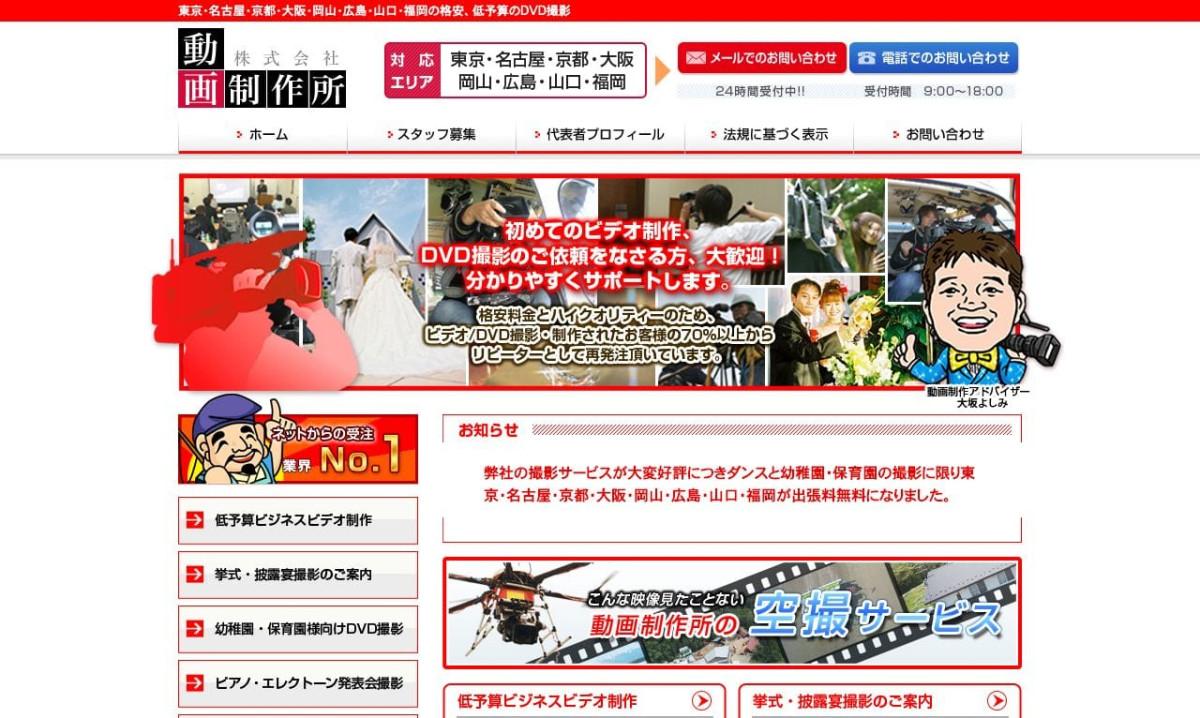 株式会社動画制作所の制作情報 | 東京都の動画制作会社 | 動画幹事