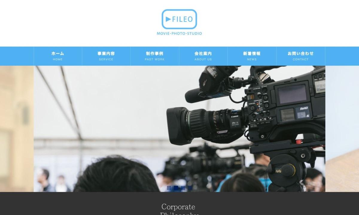 Fileo(フィレオ)の制作情報 | 長野県の動画制作会社 | 動画幹事