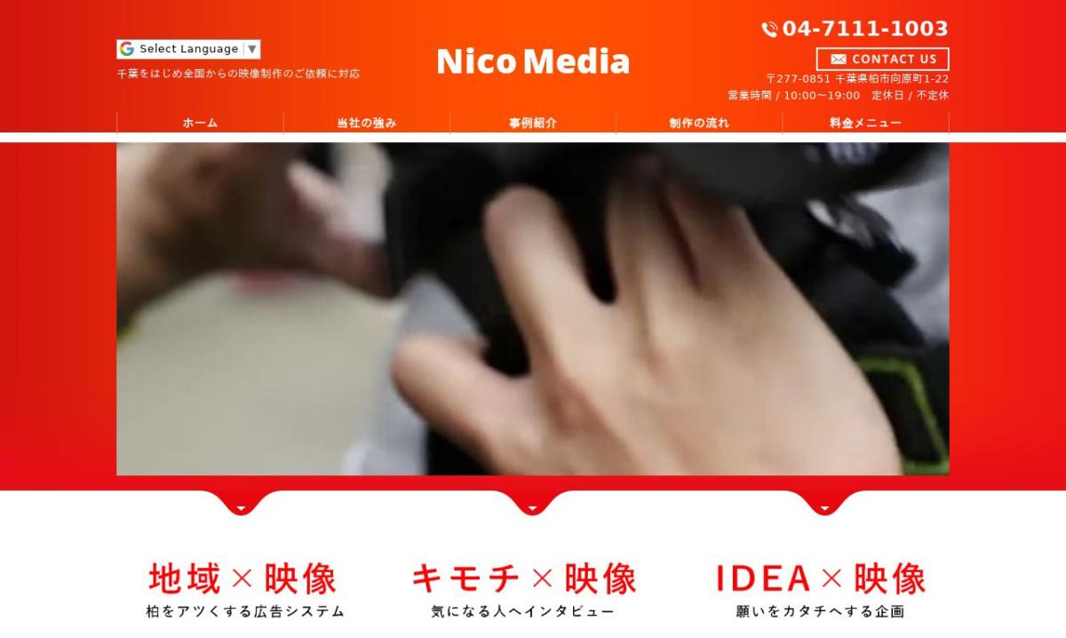 NicoMediaの制作情報 | 千葉県の動画制作会社 | 動画幹事