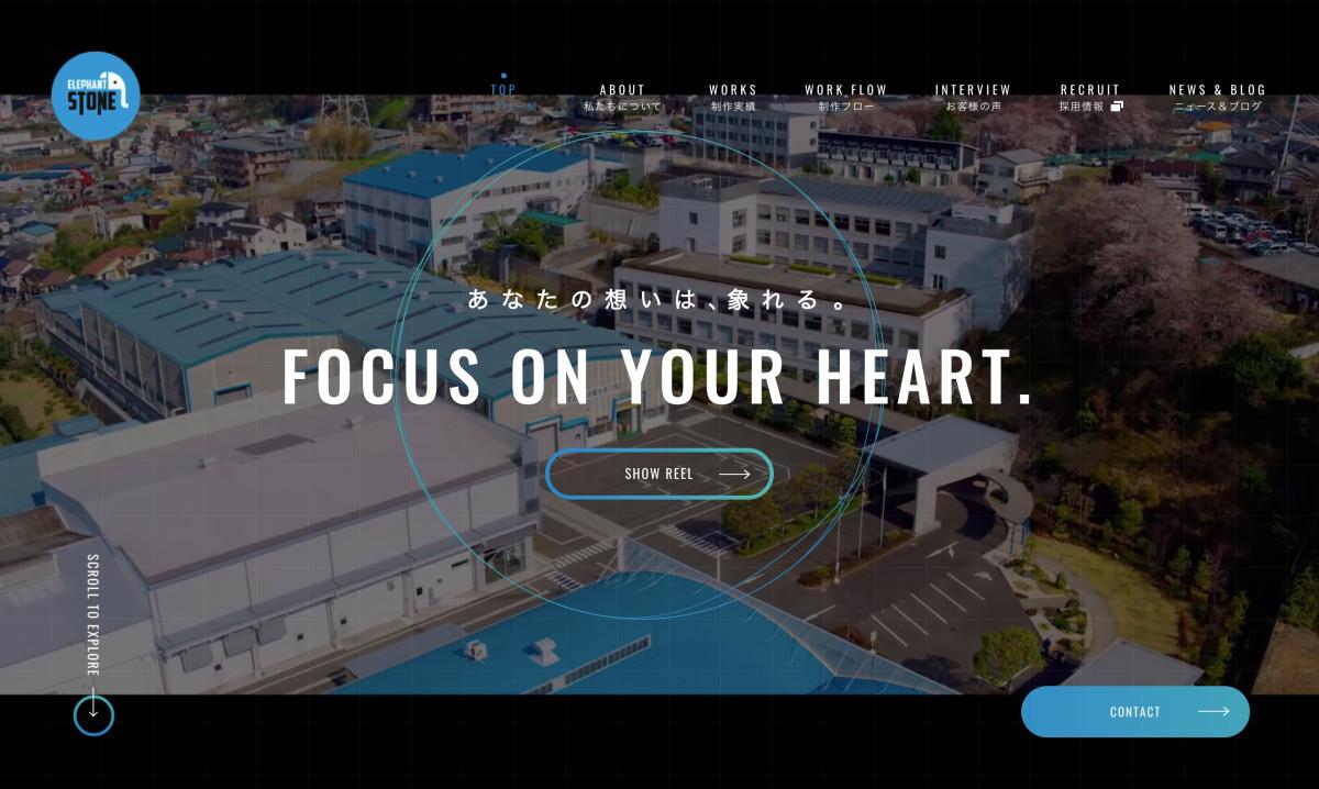 株式会社エレファントストーンの制作情報 | 東京都の動画制作会社 | 動画幹事
