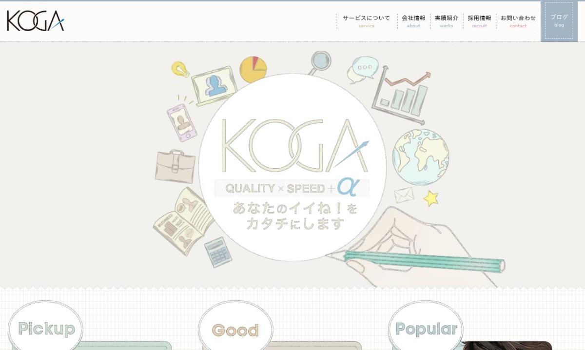 株式会社光雅の制作情報 | 東京都の動画制作会社 | 動画幹事