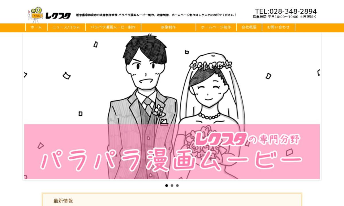 レクスタの制作情報 | 栃木県の動画制作会社 | 動画幹事