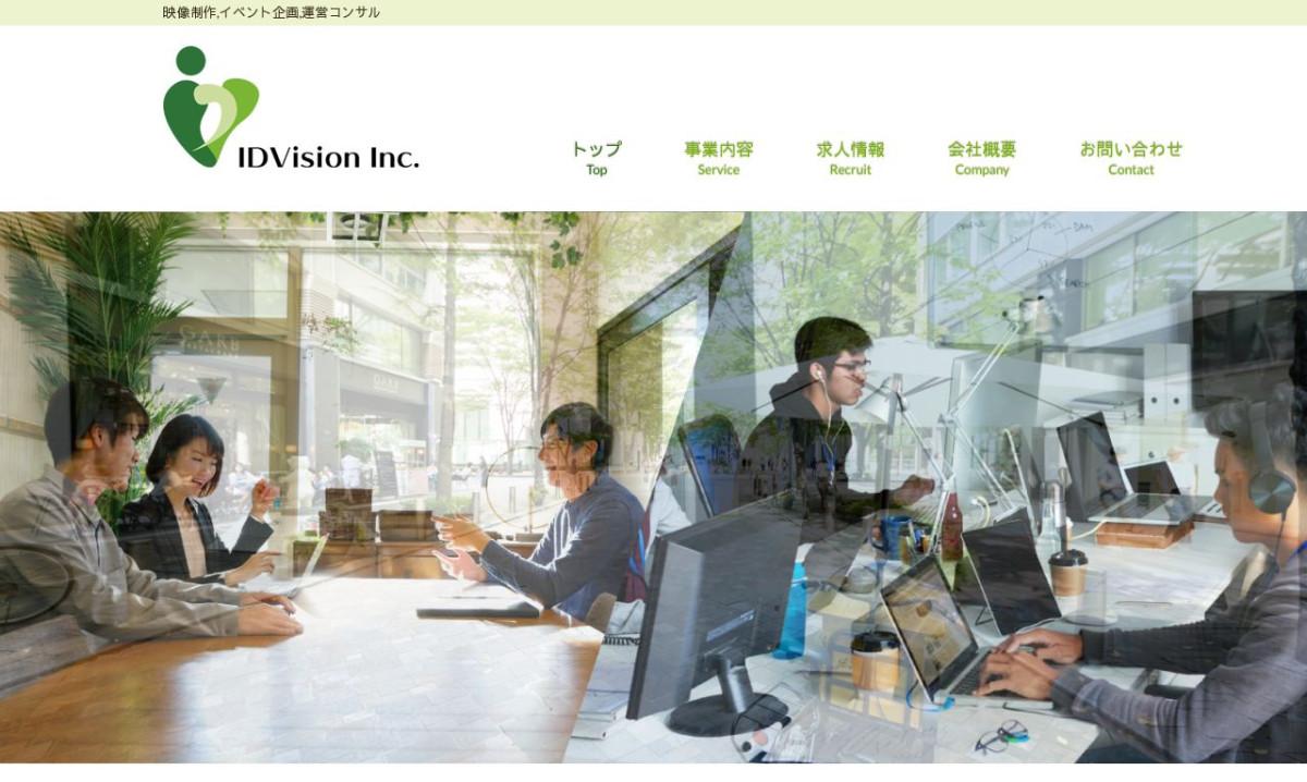 株式会社アイディービジョンの制作情報 | 東京都の動画制作会社 | 動画幹事