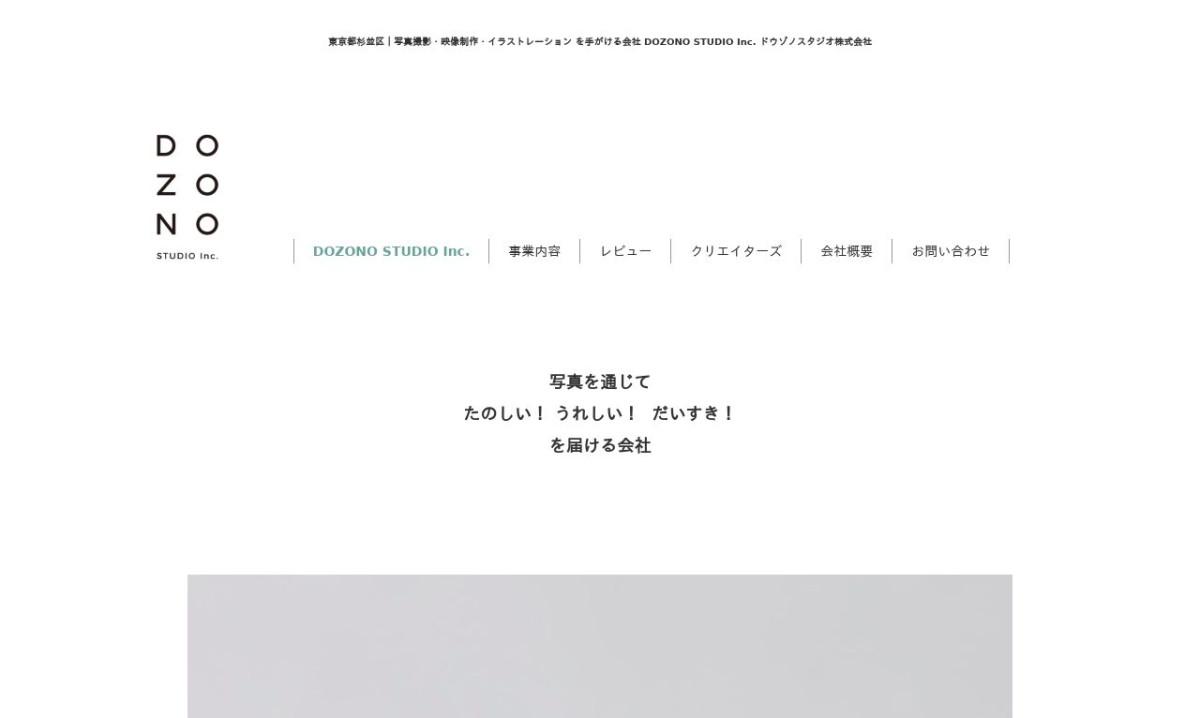 DOZONO STUDIO株式会社の制作情報 | 東京都の動画制作会社 | 動画幹事