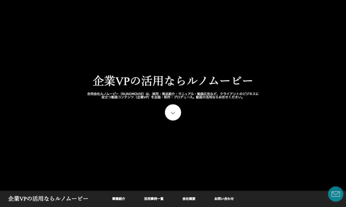 合同会社ルノムービーの制作情報 | 東京都の動画制作会社 | 動画幹事
