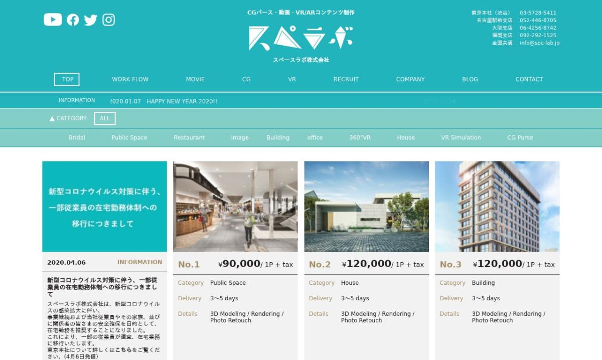 スペースラボ株式会社の制作情報   東京都の動画制作会社   動画幹事
