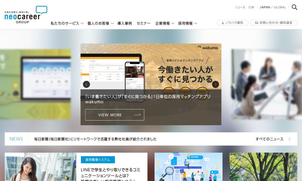 株式会社ネオキャリアの制作情報   東京都の動画制作会社   動画幹事