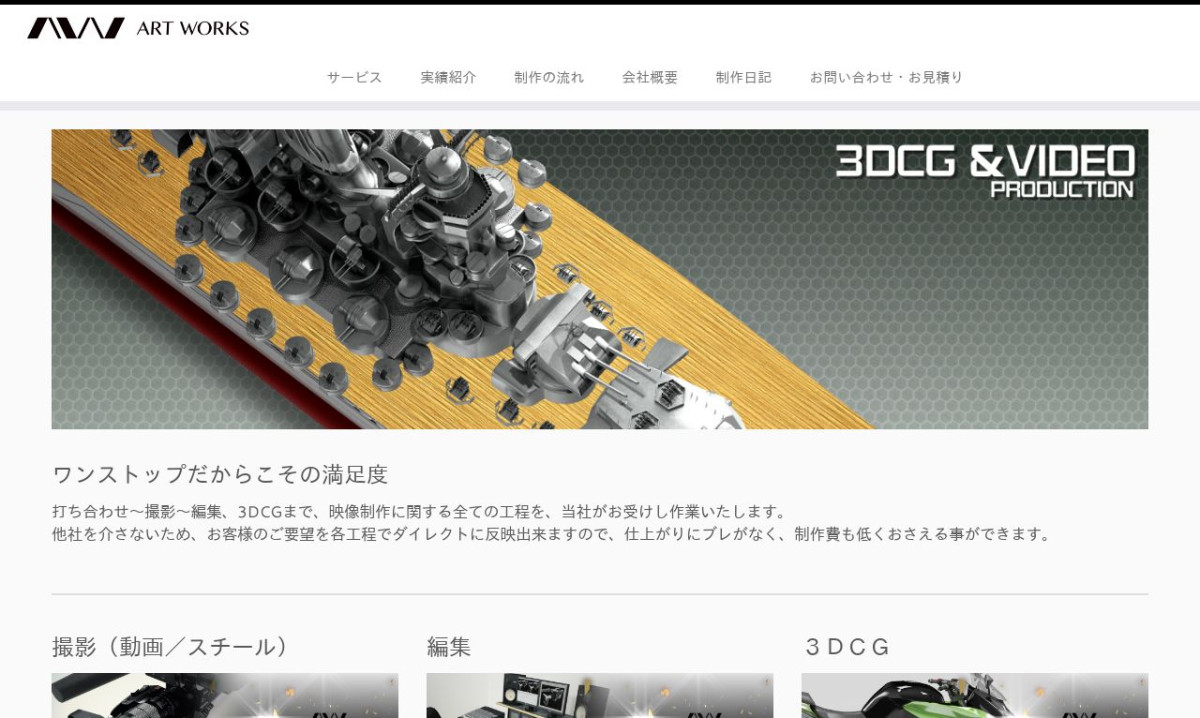 有限会社アートワークスの制作情報   東京都の動画制作会社   動画幹事