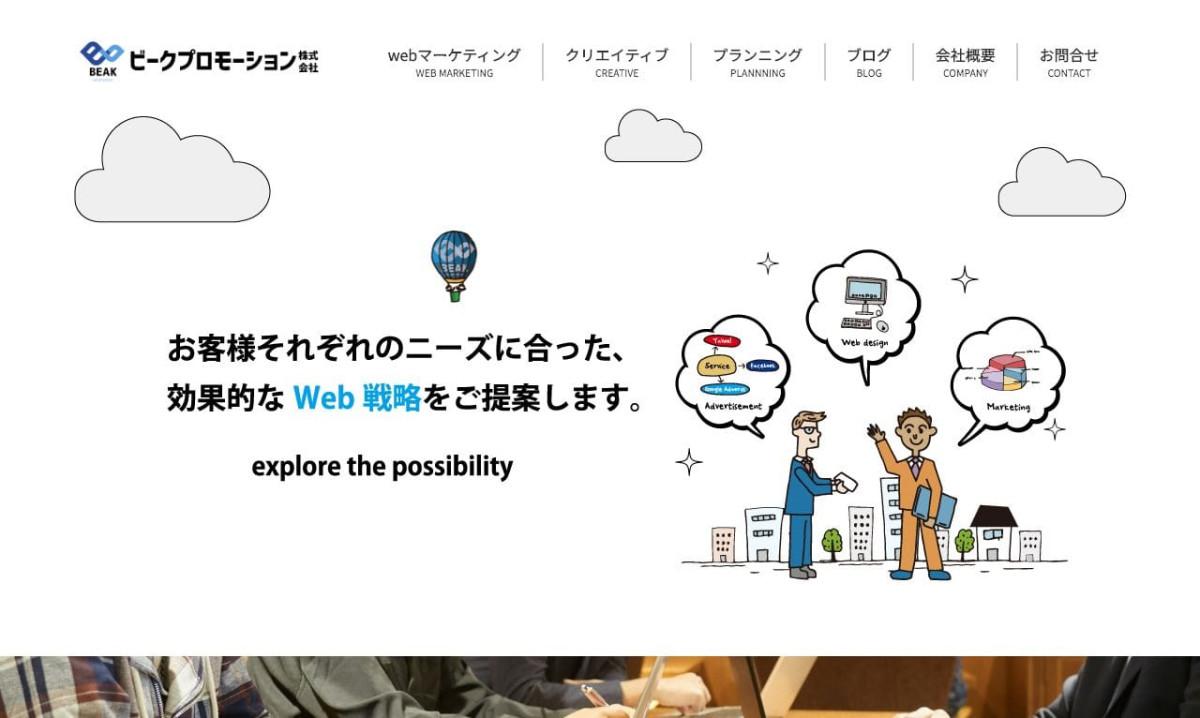 ビークプロモーション株式会社の制作情報 | 岩手県の動画制作会社 | 動画幹事