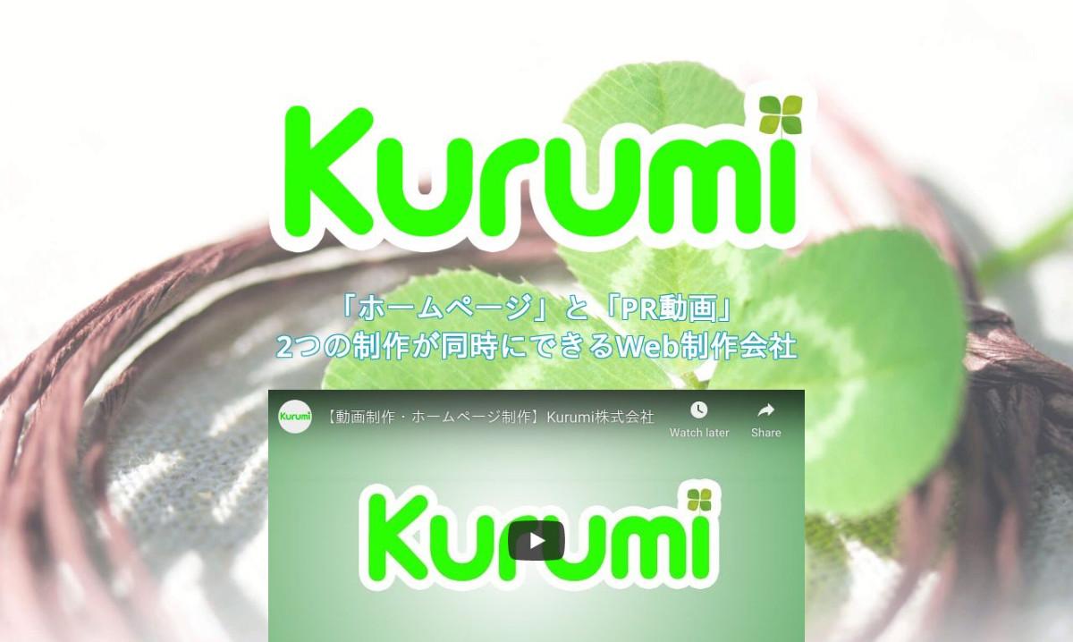 Kurumi株式会社の制作情報 | 東京都の動画制作会社 | 動画幹事