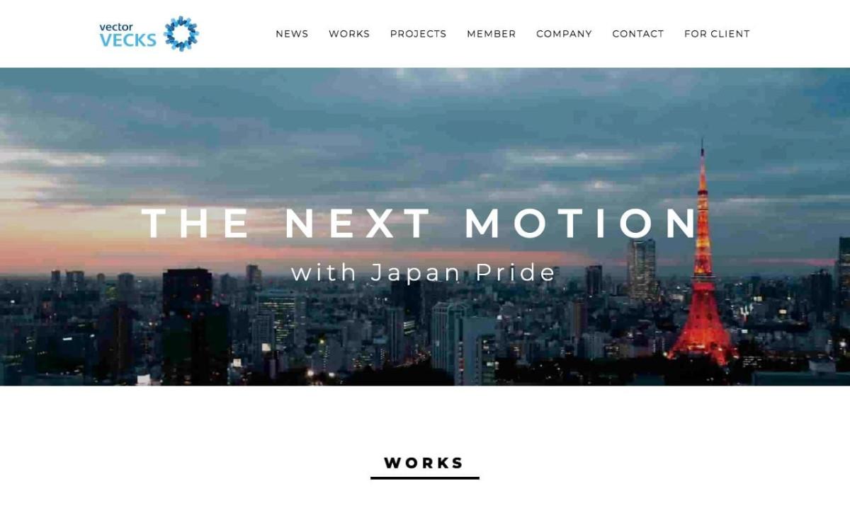 株式会社VECKSの制作情報 | 東京都の動画制作会社 | 動画幹事