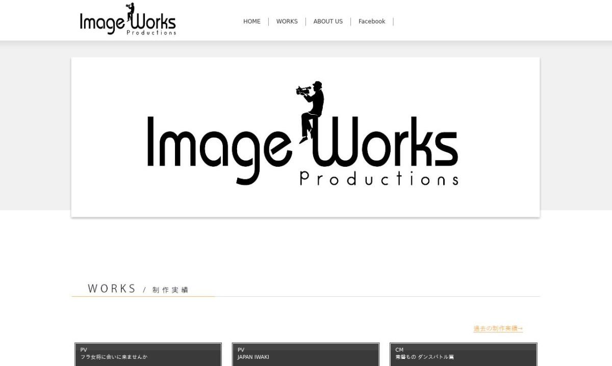 株式会社イメージワークスプロダクションの制作情報 | 福島県の動画制作会社 | 動画幹事